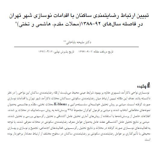 تبیین ارتباط رضایتمندى ساکنان با اقدامات نوسازى شهر تهران در فاصله سال های ۱۳۸۸-۹۲