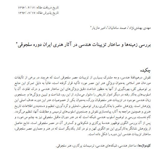 بررسی زمینه ها و ساختار تزیینات هندسی در آثار هنری ایران دوره سلجوقی
