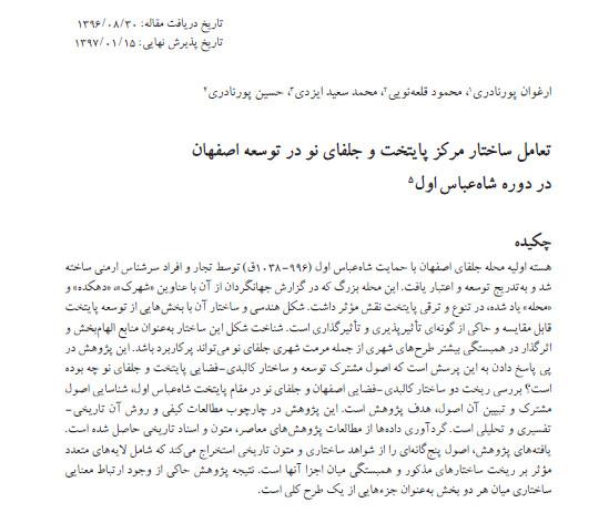 تعامل ساختار مرکز پایتخت و جلفای نو در توسعه اصفهان