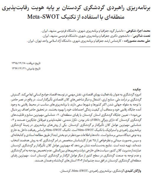 برنامه ریزی راهبردی گردشگری کردستان بر پایه هویت رقابت پذیری منطقه ای با استفاده از تکنیک Meta-SWOT