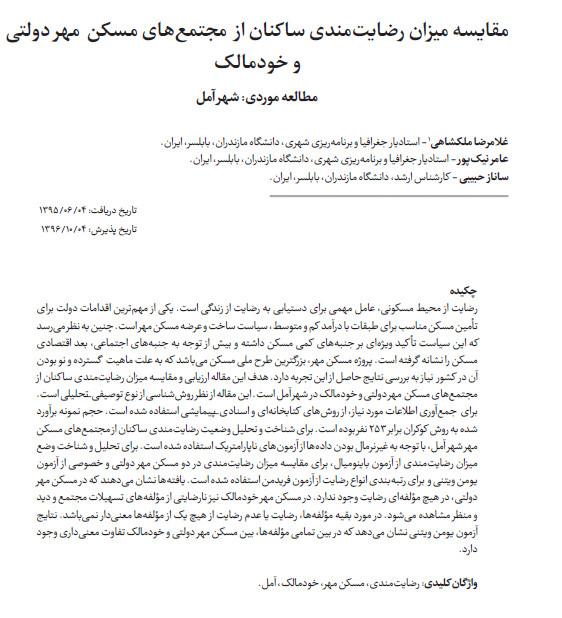 مقایسه میزان رضایت مندی سا کنان از مجتمع های مسکن مهر دولتی و خودمالک