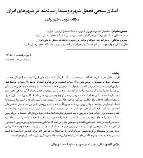 امکان سنجی تحقق شهر دوستدار سالمند در شهرهای ایران
