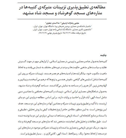 مطالعه ی تطبیق پذیری تزیینات متبرکه ی کتیبه ها در مناره های مسجد گوهرشاد و مسجد شاه مشهد