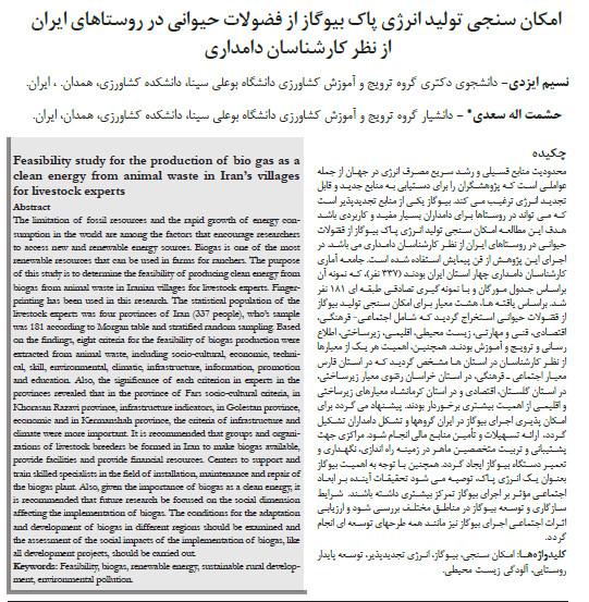 امکان سنجی تولید انرژی پاک بیوگاز از فضولات حیوانی در روستاهای ایران از نظر کارشناسان دامداری