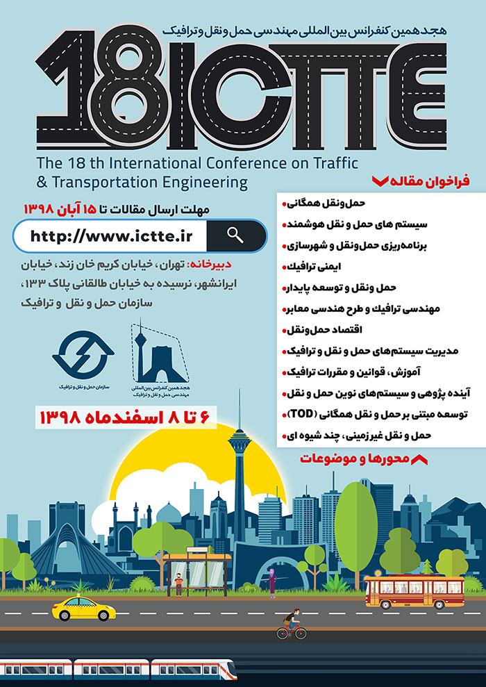 فراخوان مقاله در هجدهمین کنفرانس بین المللی مهندسی حمل و نقل و ترافیک