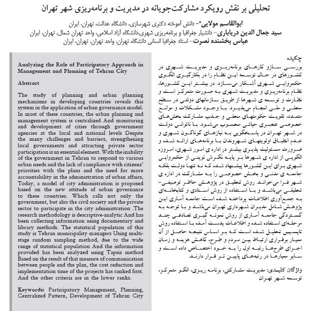 تحلیلی بر نقش رویکرد مشارکت جویانه در مدیریت و برنامه ریزی شهر تهران
