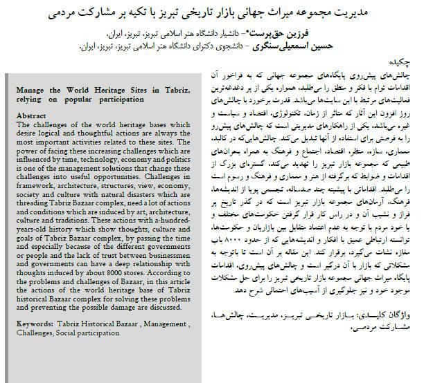 مدیریت مجموعه میراث جهانی بازار تاریخی تبریز با تکیه بر مشارکت مردمی