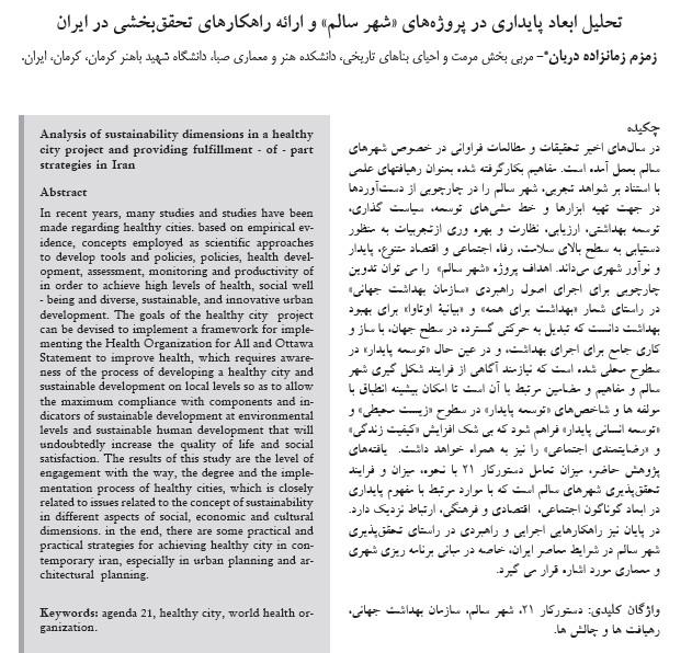 تحلیل ابعاد پایداری در پروژه های شهر سالم و ارائه راهکارهای تحقق بخشی در ایران