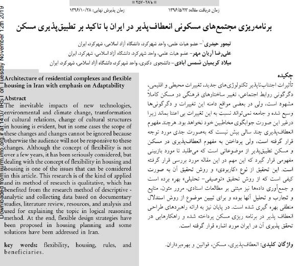 برنامه ریزی مجتمع های مسکونی انعطاف پذیر در ایران با تاکید بر تطبیق پذیری مسکن