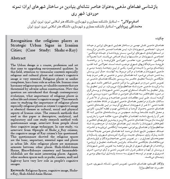 بازشناسی فضاهای مذهبی به عنوان عناصر نشان های بنیادین در ساختار شهرهای ایران