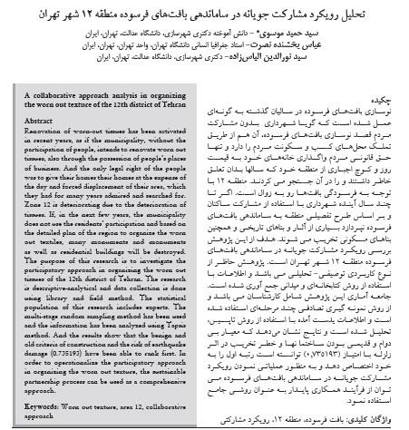 تحلیل رویکرد مشارکت جویانه در ساماندهی بافت های فرسوده منطقه ۱۲ شهر تهران
