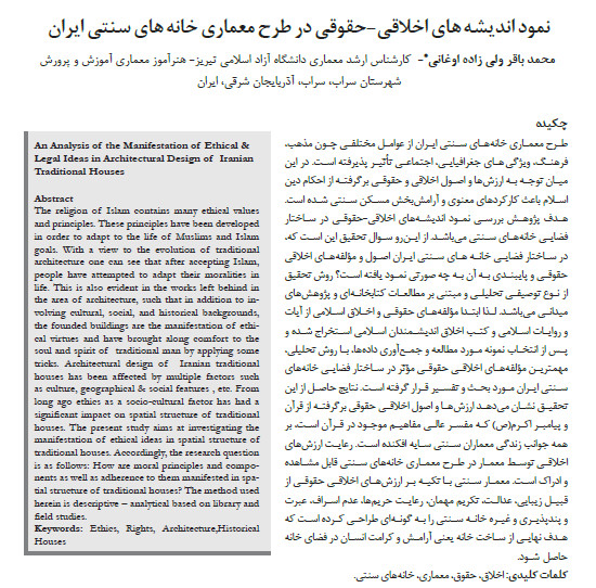نمود اندیشه های اخلاقی-حقوقی در طرح معماری خانه های سنتی ایران