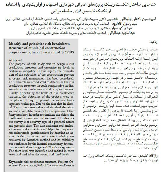 شناسایی ساختار شکست ریسک پروژه های عمرانی شهرداری اصفهان و اولویت بندی با استفاده از تکنیک تاپسیس فازی سلسله مراتبی