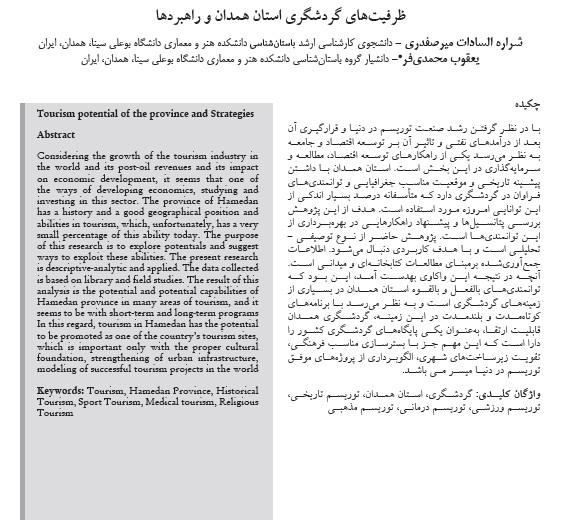 ظرفیت های گردشگری استان همدان و راهبردها
