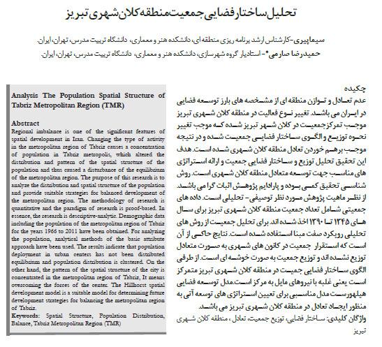 تحلیل ساختار فضایی جمعیت منطقه کلان شهری تبریز