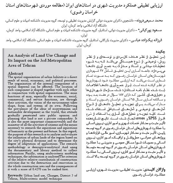ارزیابی تطبیقی عملکرد مدیریت شهری در استان های ایران
