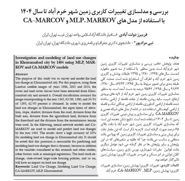 بررسی و مدلسازی تغییرات کاربری زمین شهر خرم آباد تا سال ۱۴۰۴