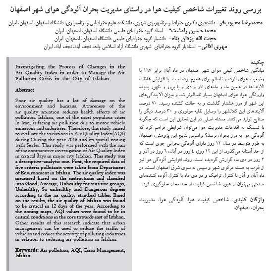 بررسی روند تغییرات شاخص کیفیت هوا در راستای مدیریت بحران آلودگی هوای شهر اصفهان