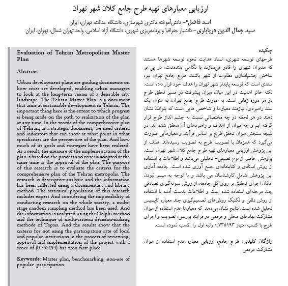 ارزیابی معیارهای تهیه طرح جامع کلان شهر تهران