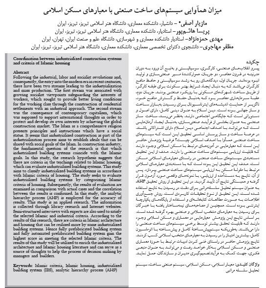 میزان همآوایی سیستم های ساخت صنعتی با معیارهای مسکن اسلامی