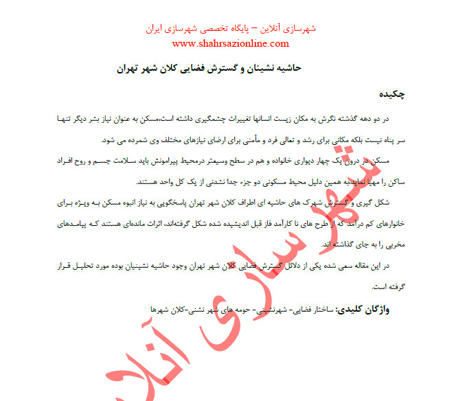 حاشیه نشینان و گسترش فضایی کلان شهر تهران