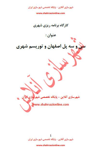 کارگاه برنامه ریزی شهری – سی و سه پل اصفهان و توریسم شهری