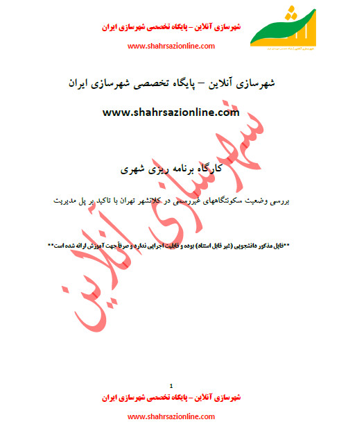 کارگاه برنامه ریزی شهری-بررسی وضعیت سکونتگاههای غیررسمی در کلانشهر تهران با تاکید بر پل مدیریت