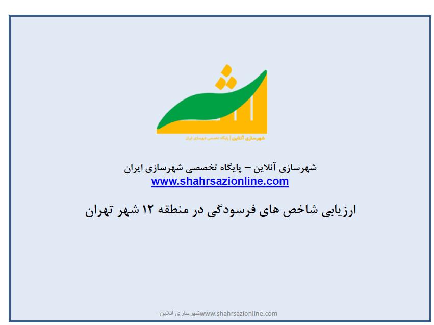 ارزیابی شاخص های فرسودگی در منطقه ۱۲ شهر تهران