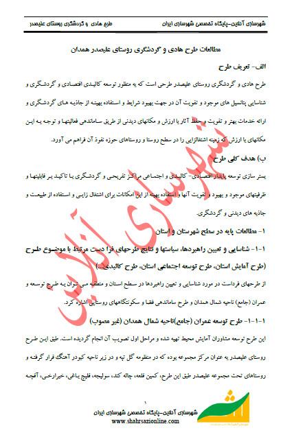 مطالعات طرح هادی و گردشگری روستای علیصدر همدان