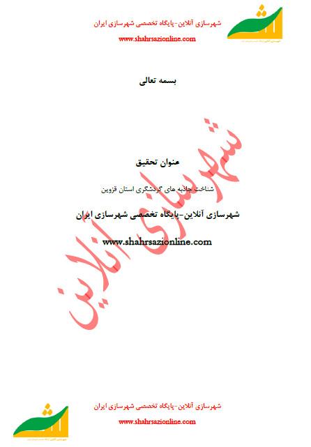 تحقیق: شناخت جاذبه های گردشگری استان قزوین