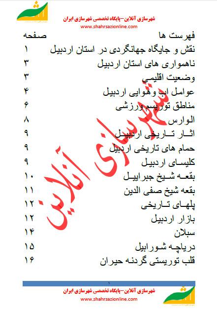 تحقیق: نقش و جایگاه گردشگری در استان اردبیل