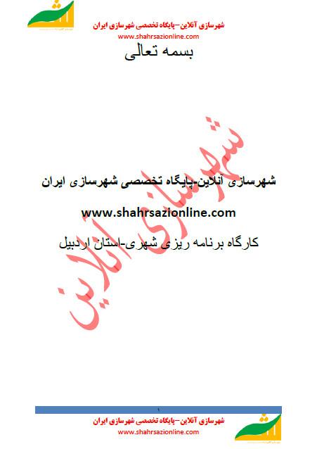 کارگاه برنامه ریزی شهری-استان اردبیل