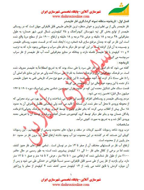 سلسله مطالب شهرسازی-تاریخچه منطقه نمونه گردشگری غار علیصدر