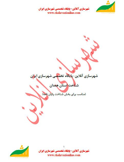 شناخت استان همدان-(مناسب برای بخش شناخت پایان نامه)