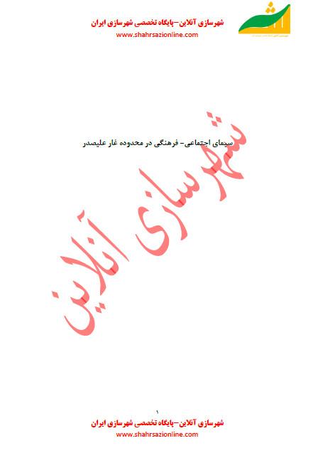 سلسله مطالب شهرسازی-سیمای اجتماعی- فرهنگی در محدوده غار علیصدر