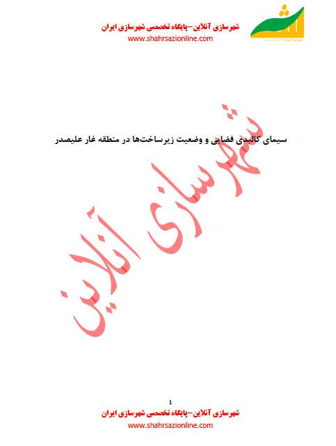 سلسله مطالب شهرسازی-سیمای کالبدی فضایی و وضعیت زیرساخت ها در منطقه غار علیصدر