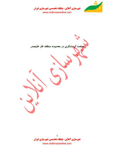 سلسله مطالب شهرسازی-صنعت گردشگری در محدوده منطقه غار علیصدر