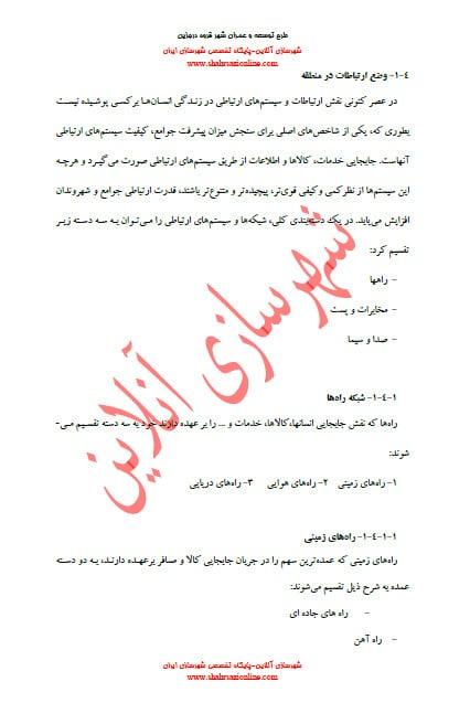 وضع ارتباطات در منطقه-طرح توسعه و عمران شهر قروه درجزین