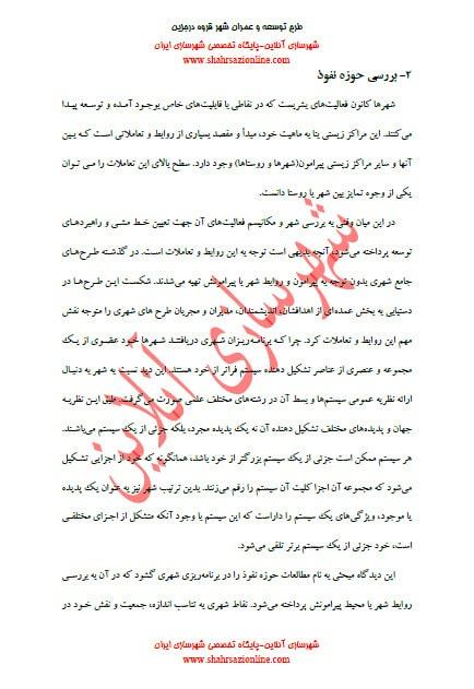 بررسی حوزه نفوذ-طرح توسعه و عمران شهر قروه درجزین