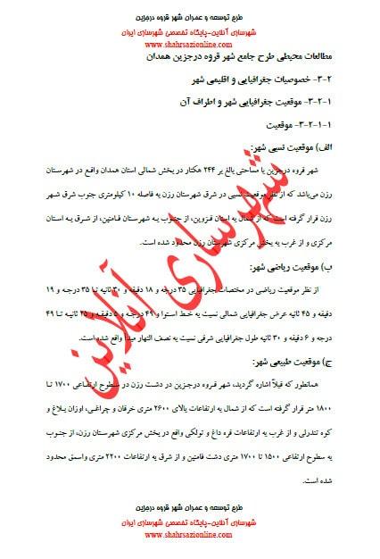 مطالعات محیطی طرح جامع شهر قروه درجزین همدان
