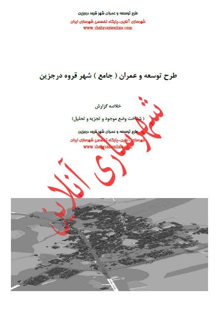 طرح توسعه وعمران (جامع) شهر قروه درجزین-شناخت،تجزیه و تحلیل