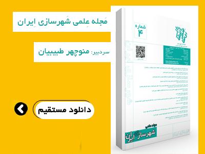 فراخوان دریافت مقاله - مجله علمی شهرسازی ایران