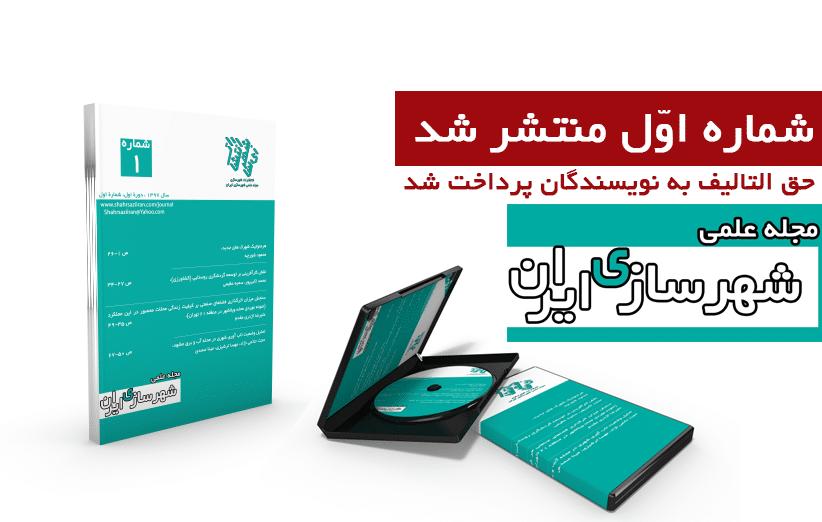 فراخوان چاپ مقاله - مجله علمی شهرسازی ایران