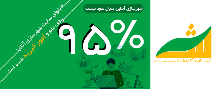 بیشترین درصد فایلهای شهرسازی آنلاین وقف شده است