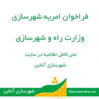 دستورالعمل اصلاح شده «جذب و پذیرش مشمولین (کارکنان) وظیفه» در وزارت راه و شهرسازی